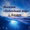 """Подводная охота,дайвинг в Казани """"Подводный мир"""""""
