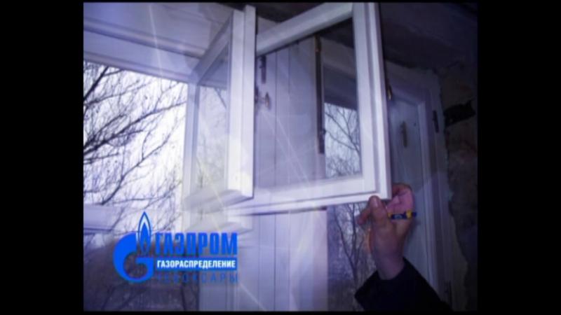 В зимнее время будьте особенно внимательны и осторожны при обращении с газовыми прибрами