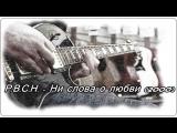 Р.В.С.Н. - Ни слова о любви (2000)