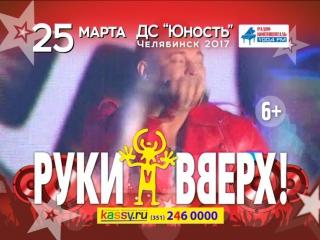 Руки Вверх! 20 ЛЕТ! Челябинск 25 марта 2017 ДС