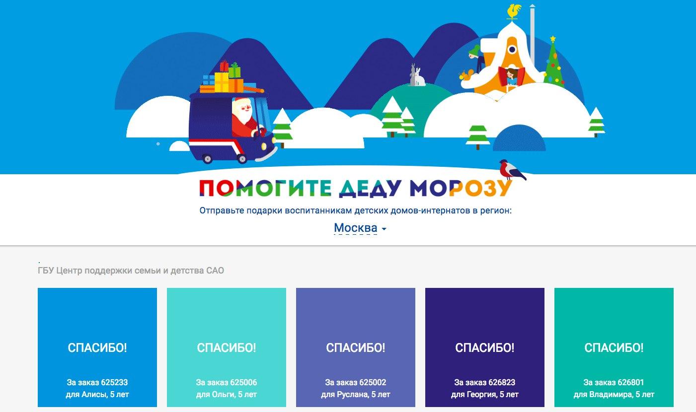 Почта россии подарки от деде 979