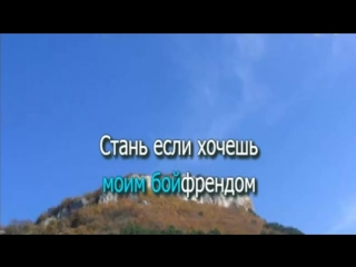 БиС - Катя Возьми Телефон петь караоке онлайн