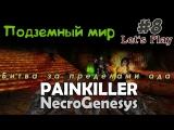 Подземный мир  Painkiller NecroGenesys  Битва за пределами ада #8 Lets Play