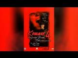Кошмар на улице Вязов 4 Повелитель сна (1988)  A Nightmare on Elm Street 4 The Dream Master