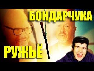 BadComedian - РУЖЬЁ БОНДАРЧУКА REMIX (диз на фильм