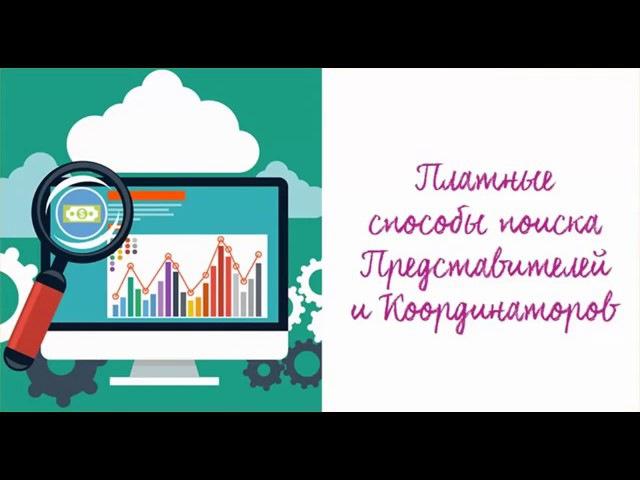 Поиск Представителей и Координаторов в социальных сетях