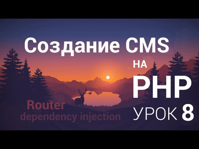 Создание CMS на php 8 урок Router Controller ч 4