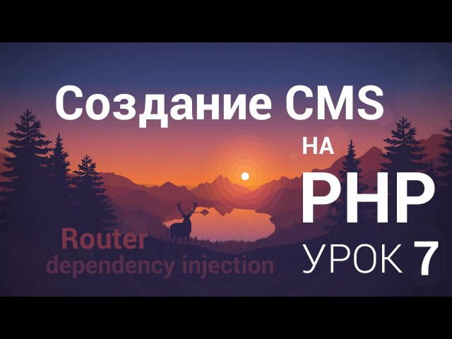 Создание CMS на php 7 урок Router ч 3