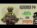 Колония РФ. Жить или умереть Почему в РФ вы мигрант, а в СССР - Гражданин