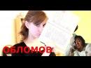 Обломов И.А.Гончаров - Краткое содержание