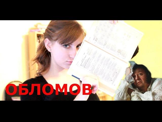 Обломов И А Гончаров Краткое содержание