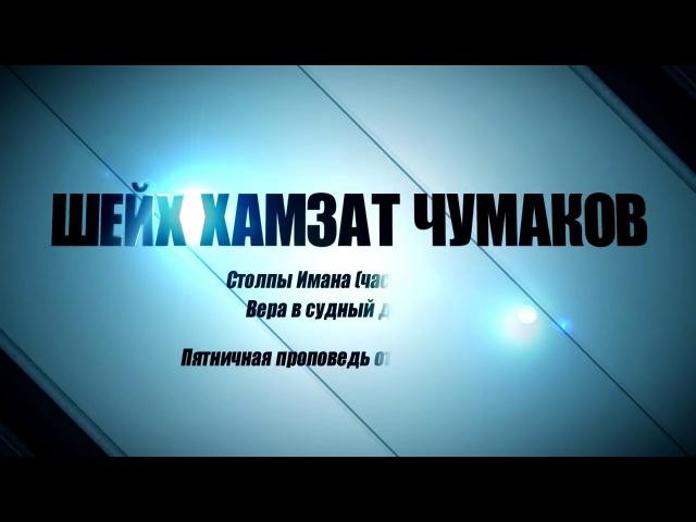 Шейх Хамзат Чумаков-Столпы Имана (часть №6): Вера в судный день. Пятничная пропов ...
