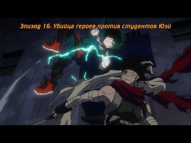 [субтитры | 16 (29)] Моя геройская академия 2 | Boku no Hero Academia 2nd Season | 16 (29) серия русские | SR