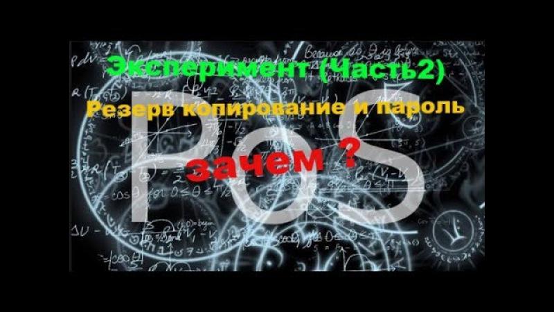 Эксперимент (Часть 2 выгоден ли pos майнинг) Резерв копирование и пароль зачем