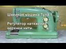 Швейная машина Тула 1 Регулятор натяжения верхней нити Видео № 261