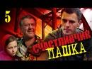 Счастливчик Пашка 5 серия 2011