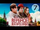 Вербное воскресенье - 7 серия 2009