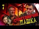 Счастливчик Пашка 7 серия 2011