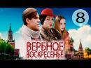 Вербное воскресенье - 8 серия 2009