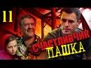 Счастливчик Пашка - 11 серия 2011