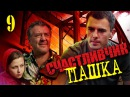 Счастливчик Пашка - 9 серия 2011
