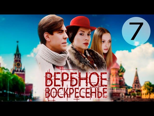 Вербное воскресенье - 7 серия (2009)