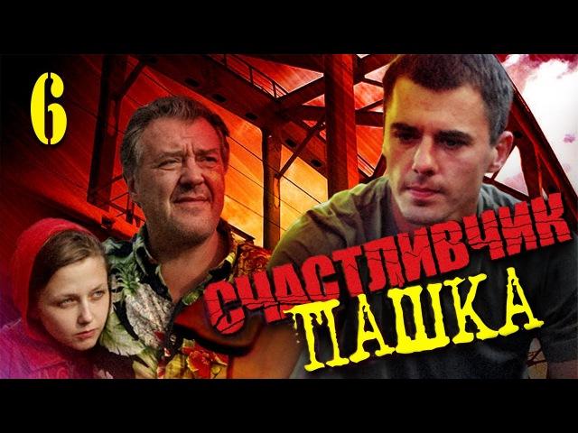 Счастливчик Пашка - 6 серия (2011)