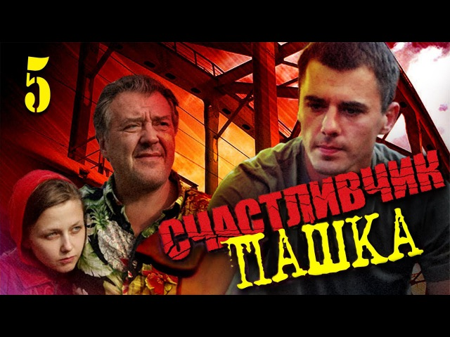 Счастливчик Пашка - 5 серия (2011)