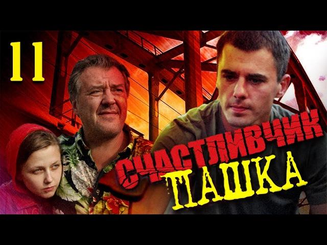 Счастливчик Пашка - 11 серия (2011)