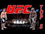 ТОП-5 Бойцов В UFC без титульника