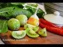Квашеные зелёные помидоры самый простой способ