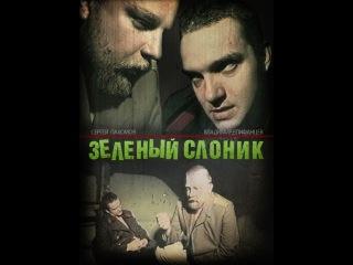 Зелёный Слоник (1999)