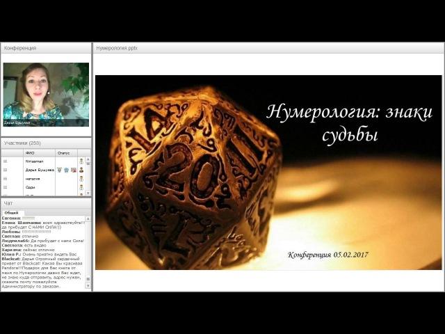 Нумерология и знаки судьбы (конференция от Дарьи Бушуевой)