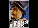Беня Крик (1926) фильм смотреть онлайн