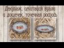 Эля Бакиева Декупаж имитация вуали и дощечек точечная роспись