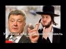 Украина это запасной Израиль Секрет Майнада раскрыт! Беркут Игорь