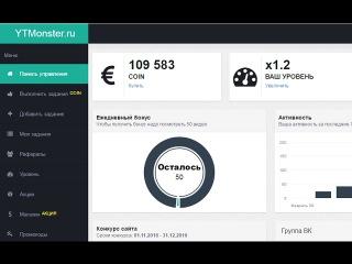 Бот сам выполняет задания на YTMonster (100 000 за 2 часа) | iMacros script