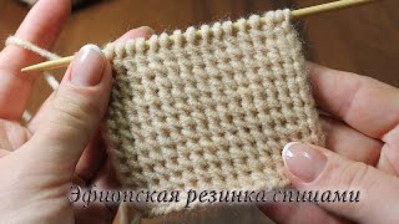 Эфиопская резинка спицами Rib knitting stitches