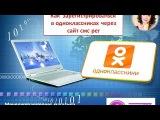 Регистрация в Одноклассниках через сайт смс рег