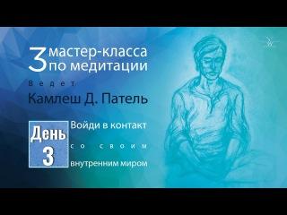 Master-class with Daadji on meditation. Day 3. Мастер-класс с Дааджи о медитации. День 3-й.