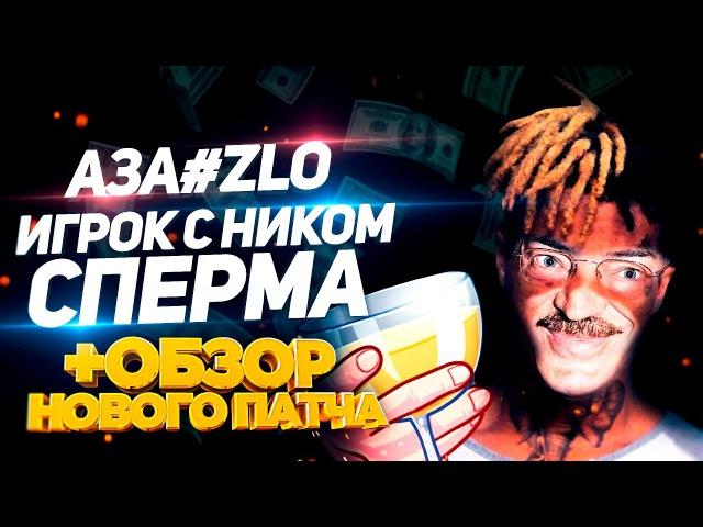 АзаZLO - игрок с ником SPERMA обзор патча 7.05