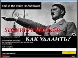 Вирус Гитлер  Как удалить вирус Гитлер с компьютера