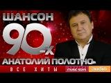 Шансон 90-х Анатолий Полотно