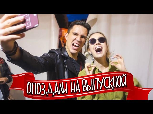 Влог Клавы Кока: Выпускной марафон / Моя Лав Стори / Хороший Дима Масленников