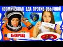Обычная ЕДА против КОСМИЧЕСКОГО Питания Челлендж Astronaut Food VS Real Food Challenge Вики Шоу