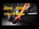 Русские добрые комедии 2017. ДВА ДНЯ СВОБОДЫ. Русские молодежные комедии. Хорошее...