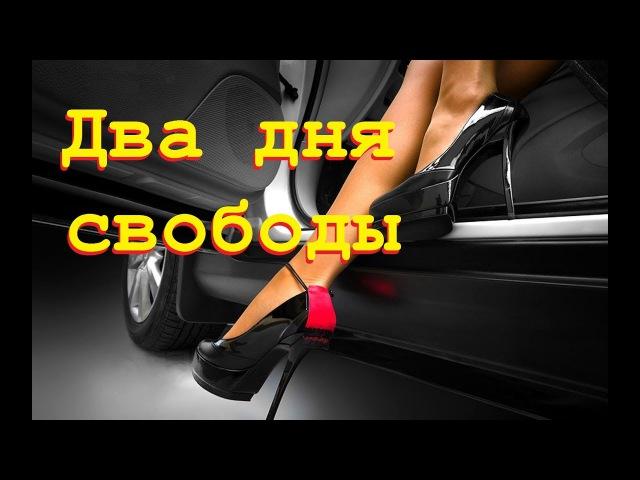 ДВА ДНЯ СВОБОДЫ. Русские молодежные комедии. Хорошее...