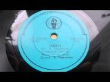 Липси-Эстрадный оркестр пу А.Варламова (1960)