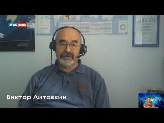 Виктор Литовкин о российско-иранских взаимоотношениях