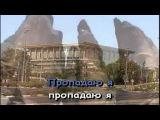 Караоке Русские Песни Пропадаю я Karaoke240